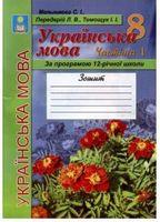 Українська мова. 8 клас. Робочий зошит. (У 2-х частинах) ч.1 Згідно з новою програмою. Рекомендовано МОН України - 2014
