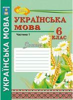 Українська мова. 6 клас. Робочий зошит.  (У 2-х частинах) Згідно з новою програмою. Рекомендовано МОН України