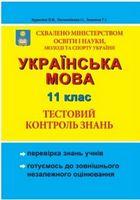Українська мова. Тестовий контроль знань. 11 клас. У форматі ЗНО. Рекомендовано МОН України