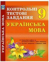Українська мова. Контрольні тести. 9 клас. У форматі ЗНО. Рекомендовано МОН України