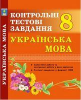 Українська мова. Контрольні тести. 8 клас. У форматі ЗНО. Рекомендовано МОН України