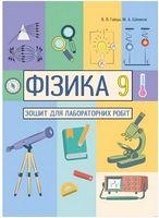 Фізика 9кл. Зошит для лабораторних робіт