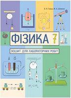 Фізика 7кл. Зошит для лабораторних робіт