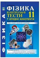 Фізика. Контрольні тести + опорні конспекти. 11 клас. (Згідно з оновленою програмою старшої школи) (2011 р.)