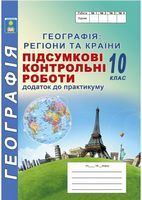 ПКР 10 клас. Підсумкові контрольні роботи з географії.(2018) Додаток до практикуму Згідно з новою програмою. Рекомендовано МОН України