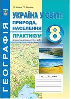 ПКР 8 клас. Підсумкові контрольні роботи з географії.  Додаток до практикуму Згідно з новою програмою. Рекомендовано МОН України