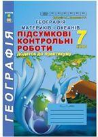 ПКР 7 клас. Підсумкові контрольні роботи з географії. Додаток до практикуму Згідно з новою програмою. Рекомендовано МОН України