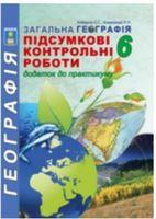 ПКР 6 клас. Підсумкові контрольні роботи з географії. Додаток до практикуму Згідно з новою програмо Рекомендовано МОН України