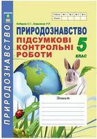 ПКР 5 клас. Підсумкові контрольні роботи з природознавстваї. Згідно з новою програмою. Рекомендовано МОН України