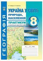 Практикум з курсу Україна у світі: природа, населення  із зошитом для самостійних робіт: 8 клас.  Рекомендовано МОН України