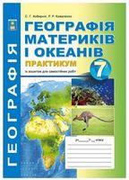 Практикум з курсу Географія материків і океанів із зошитом для самостійної роботи: 7 клас. Рекомендовано МОН України