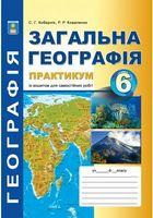 Практикум з курсу Загальна географія із зошитом для самостійної роботи: 6 клас. Рекомендовано МОН України
