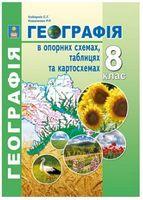 Географія в опорних схемах, таблицях та картосхемах. 8 клас.  Згідно з новою програмою. Рекомендовано МОН України
