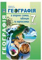Географія в опорних схемах, таблицях та картосхемах. 7 клас.  Згідно з новою програмою. Рекомендовано МОН України