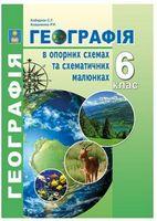 Географія в опорних схемах та схематичних малюнках. 6 клас.  Згідно з новою програмою. Рекомендовано МОН України