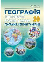 Конспекти уроків з курсу    Географія: регіони та країни у 10 класі
