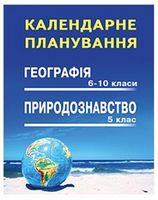 Календарне планування. Географія 6-10кл. Природознавство  5кл.  (2018-2019рр.)