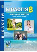 Біологія 8кл. Книга для вчителя. Конспекти уроків за підручником В. Соболя