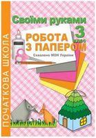 Своїми руками. Робота з папером. 3 клас.  Рекомендовано МОН України