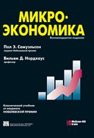 Микроэкономика. 18-е издание