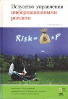 Искусство управления информационными рисками