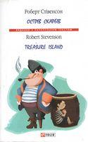 Острів скарбів/ Treasure island