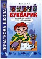 Живий букварик (альбом-посібник). Рекомендовано МОН України