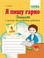 Я пишу гарно: Зошит з письма та розвитку мовлення першокласників.                                                                                                                                      Схвалено МОНУ (НУШ)