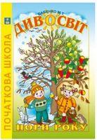 Дивосвіт. Пори року. Книга для позакласного читання в початкових класах. Рекомендовано МОН України