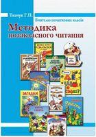 Методика позакласного читання. Вчителю початкових класів. Рекомендовано МОН України