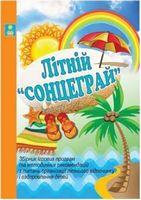 Літній Сонцеграй. Збірник ігрових програм та методичних рекомендацій з питань організації літнього відпочинку