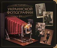 История украинской фотографии. ХІХ – ХХІ в.в.