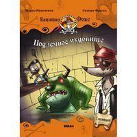 Капитан Фокс 3 том. Подземное чудовище