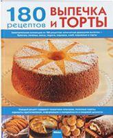 Выпечка и торты:180 рецептов на каждый день