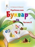 Українська мова. Буквар (у 2-х частинах). 1 клас. Ч.2. Вашуленко М. С.