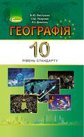 Географія (рівень стандарту), 10 клас. Підручник