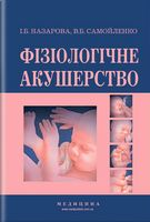 Фізіологічне акушерство: підручник (ВНЗ І—ІІІ р.а.) / І.Б. Назарова, В.Б. Самойленко. — 2-е вид., переробл. і допов.