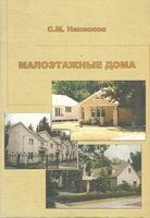 Малоэтажные дома. Учебное пособие