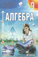 Алгебра. Учебник для 9 класса общеобразовательных учебных заведений. (Рус)