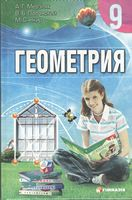 Учебник. Геометрия 9 класс. А. Г. Мерзляк, В. Б. Полонский, М. С. Якир