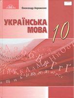 Українська мова. Підручник для 10 класу (Рівень стандарту). О. Авраменко. Грамота