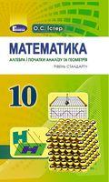 Математика (алгебра і початки аналізу та геометрія, рівень стандарту), 10 клас. Підручник. Генеза