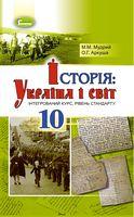 Історія. Україна і світ (інтегрований курс, рівень стандарту), 10 клас. Підручник. Генеза