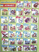 Плакат «Український алфавіт».  (друкований)