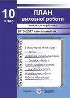 План виховної роботи класного керівника. 10 кл.2017-2018 н.р.