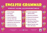 Комплект таблиць «Граматика англійської мови». 1–4 класи.