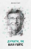 Думати, як Білл Гейтс