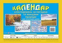 Календар спостережень за погодою та явищами природи для 1-4 кл. Перекидний.