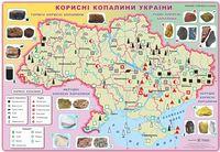 Плакат «Корисні копалини України».