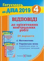Відповіді до Збірників орієнтовних контрольних робіт. 4 клас. 24 варіанти